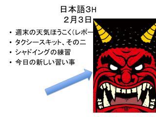 日本語3 H 2月3日