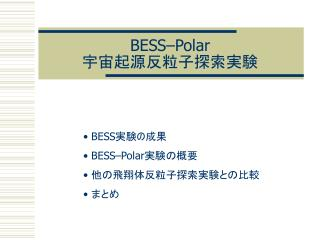 BESS –Polar 宇宙起源反粒子探索実験