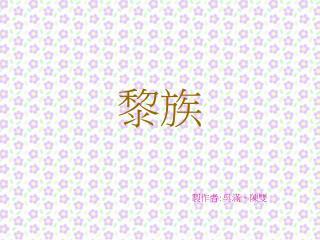 製作者 : 吳滿、陳雙