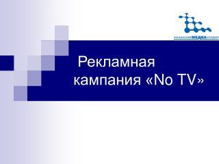Рекламная кампания « No TV »