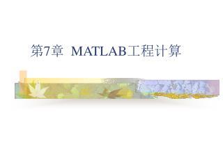 第 7 章   MATLAB 工程计算
