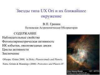 Звезды типа  UX Ori  и их ближайшее окружение В.П. Гринин Пулковская Астрономическая Обсерватория