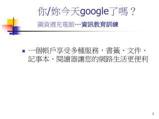 你 / 妳今天 google 了嗎? 圖資週充電館 --- 資訊教育訓練