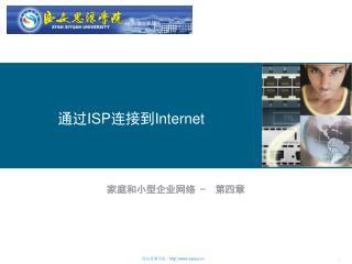 通过 ISP 连接到 Internet
