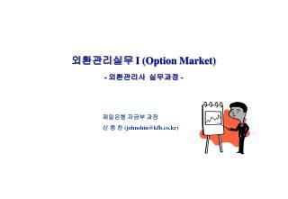 외환관리실무  I (Option Market) -  외환관리사  실무과정  -