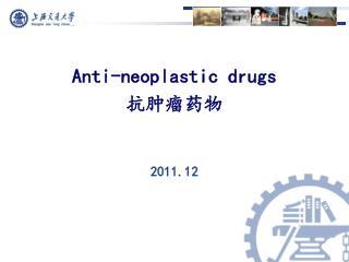Anti-neoplastic drugs 抗肿瘤药物