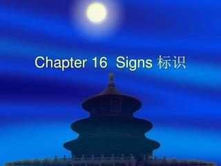 Chapter 16  Signs  标识