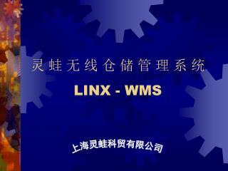 灵 蛙 无 线 仓 储 管 理 系 统 LINX - WMS