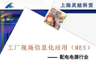 工厂现场信息化应用( MES )