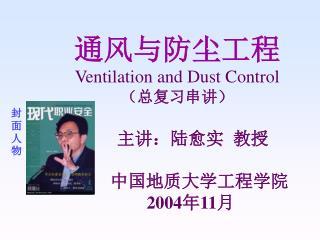 通风与防尘工程 Ventilation and Dust Control (总复习串讲) 主讲:陆愈实  教授 中国地质大学工程学院 2004 年 11 月