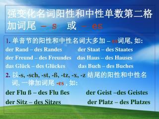 强变化名词阳性和中性单数第二格加词尾 –  s 或 –  es
