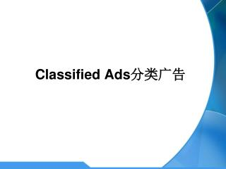 Classified Ads 分类广告