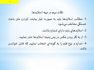 نكات مهم در تهيه اسلايدها: