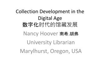 Collection Development in the Digital Age 数字化时代的馆藏发展
