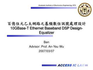 百億位元乙太網路之基頻數位訊號處理設計 10GBase-T Ethernet Baseband DSP Design-Equalizer
