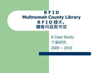 R F I D  Multnomah County Library R F I D 技术 、 穆鲁玛县图书馆
