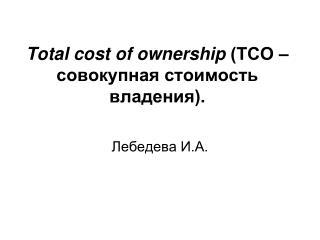 Total cost of ownership  (ТСО – совокупная стоимость владения).