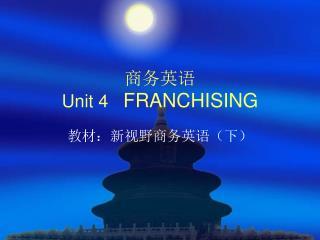 商务英语 Unit 4    FRANCHISING