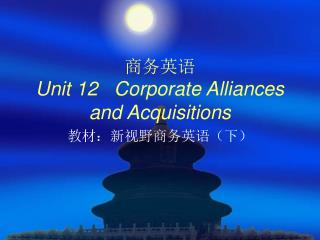 商务英语 Unit 12   Corporate Alliances and Acquisitions