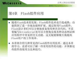 第 4 章   Flash 组件应用