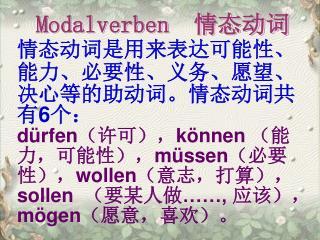 Modalverben 情态动词