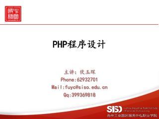 PHP 程序设计