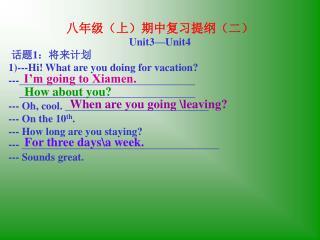 八年级(上)期中复习提纲(二) Unit3—Unit4 话题 1 :将来计划 1)---Hi! What are you doing for vacation?
