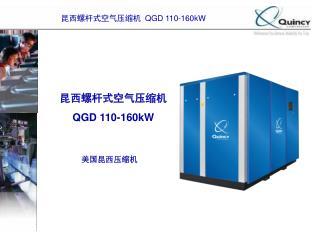 昆西螺杆式空气压缩机  QGD 110-160kW
