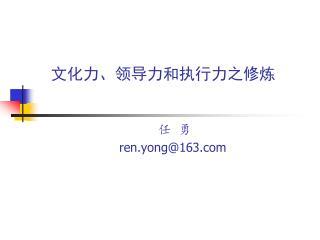 文化力、领导力和执行力之修炼       任  勇 ren.yong@163