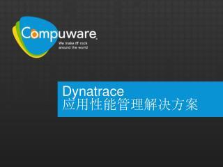 Dynatrace  应用性能管理解决方案