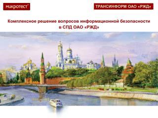 Комплексное решение вопросов информационной безопасности  в СПД ОАО «РЖД»