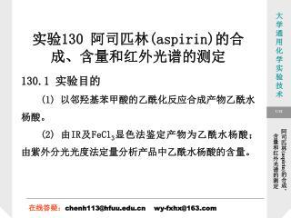 实验 130  阿司匹林 (aspirin) 的合成、含量和红外光谱的测定