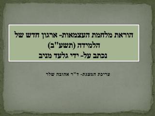 """הוראת מלחמת העצמאות- ארגון חדש של הלמידה (תשע""""ב)  נכתב על- ידי גלעד מניב"""