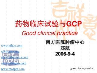 药物临床试验与GCP G ood clinical practice