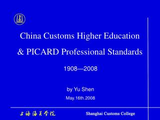 China Customs Higher Education & PICARD Professional Standards