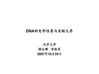 DNA 的电学性质与关联无序