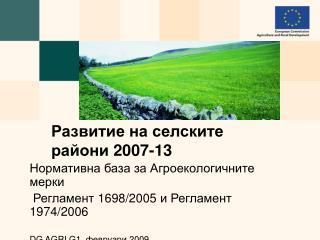 Развитие на селските райони  2007-13