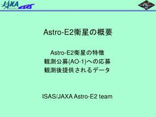 Astro-E2 衛星の概要