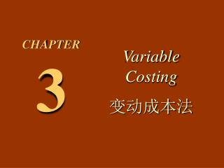 Variable Costing 变动成本法
