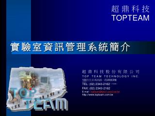 ?????????? TOP TEAM TECHNOLOGY INC. 100 ???????? 20 ? 3 ? TEL: (02) 2343-2162 ? ??? ?