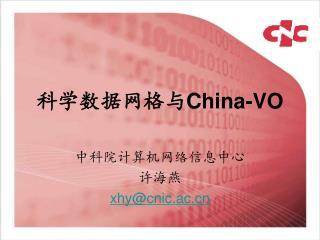 科学数据网格与 China-VO