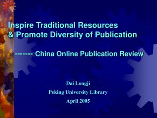 Dai Longji Peking University Library April 2005