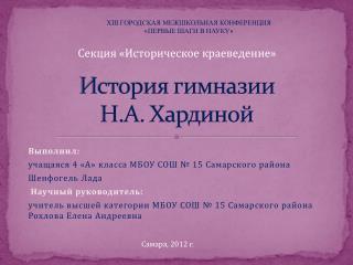 История гимназии  Н.А.  Хардиной
