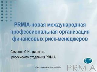 PRMIA- новая международная профессиональная организация финансовых риск-менеджеров