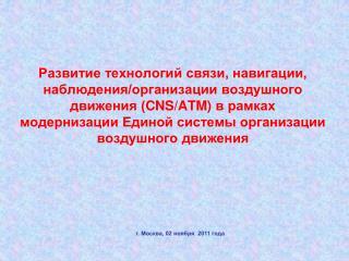 г. Москва, 02 ноября  2011 года