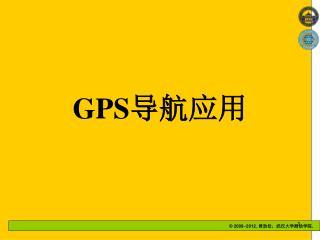 GPS ????