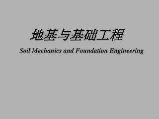 地基与基础工程 Soil Mechanics and Foundation Engineering