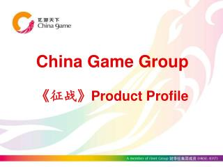 China Game Group 《 征战 》Product Profile