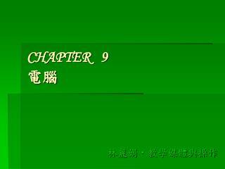 CHAPTER   9 電腦