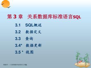 3.1   SQL 概述 3.2 数据定义 3.3     查询 3.4*    数据更新  3.5 *   视图